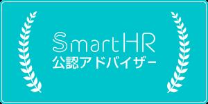 smarthr_adviser_banner_2